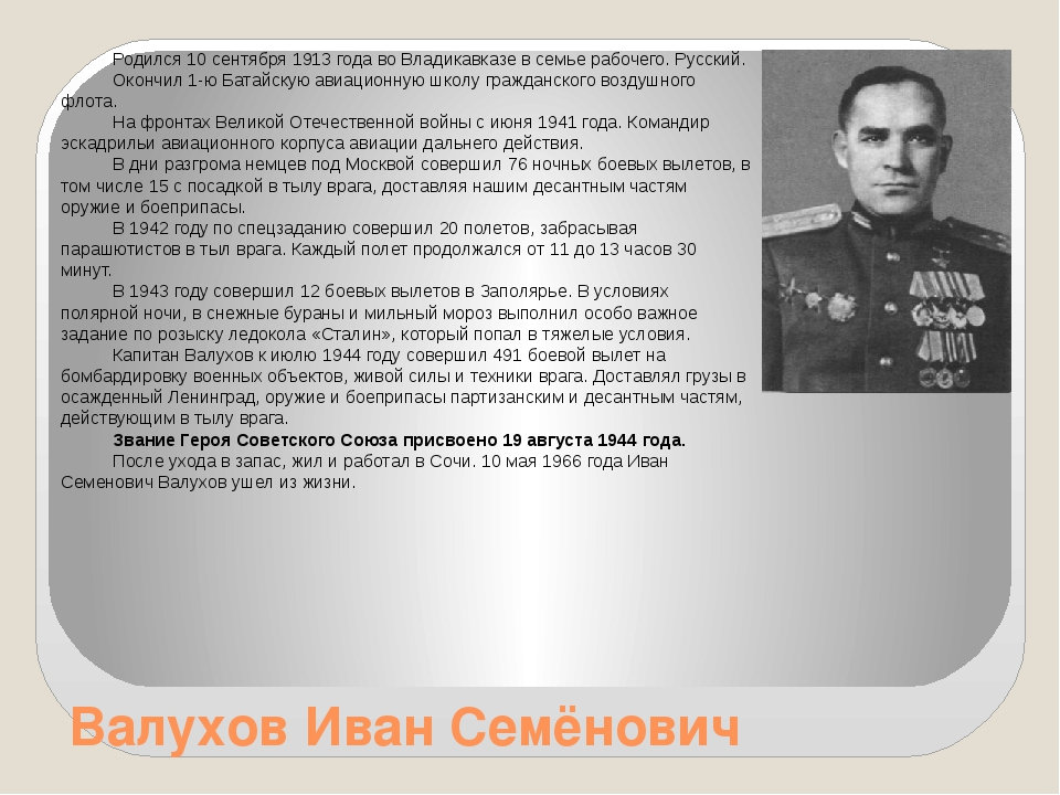 Валухов Иван Семёнович Родился 10 сентября 1913 года во Владикавказе в семье...