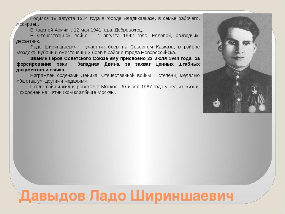 Давыдов Ладо Шириншаевич Родился 18 августа 1924 года в городе Владикавказе,...