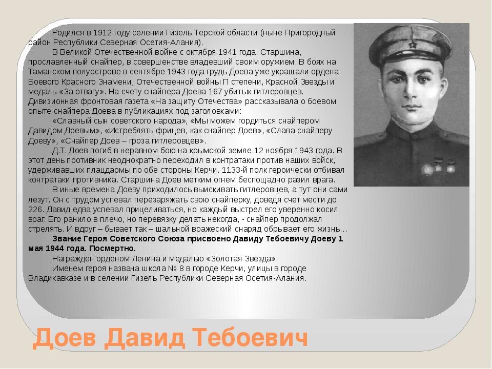 Доев Давид Тебоевич Родился в 1912 году селении Гизель Терской области (ныне...