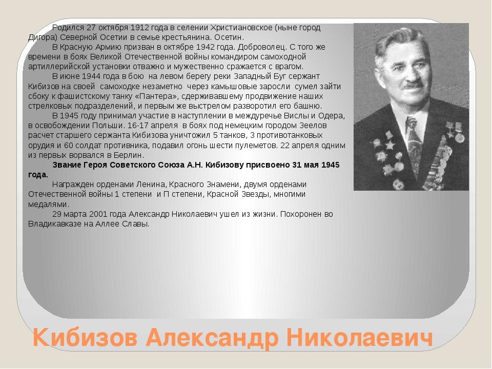 Кибизов Александр Николаевич Родился 27 октября 1912 года в селении Христиано...