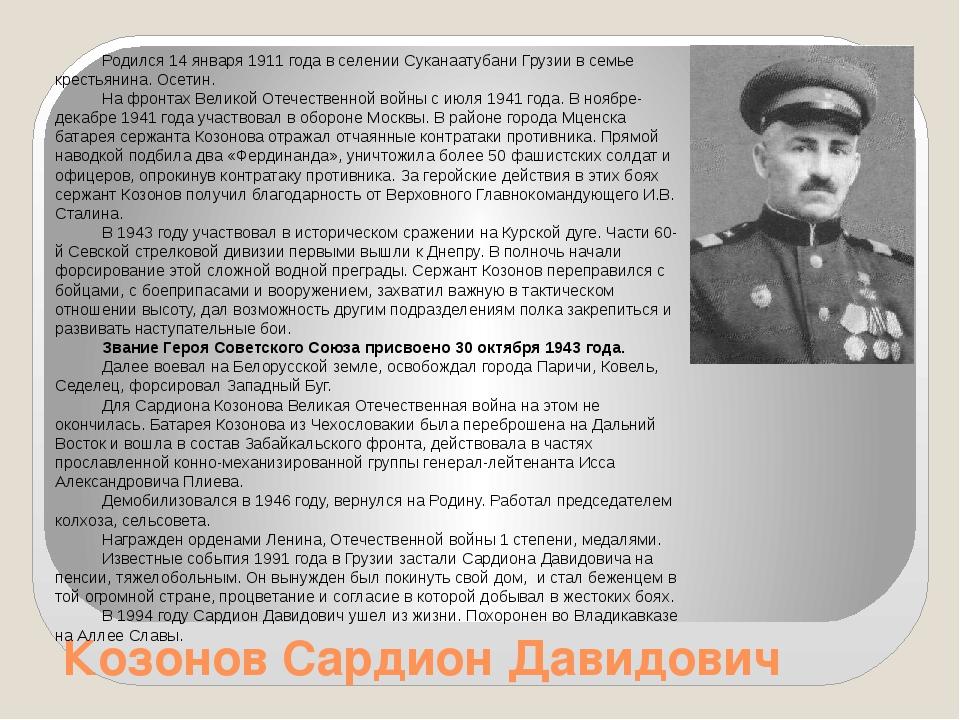 Козонов Сардион Давидович Родился 14 января 1911 года в селении Суканаатубани...