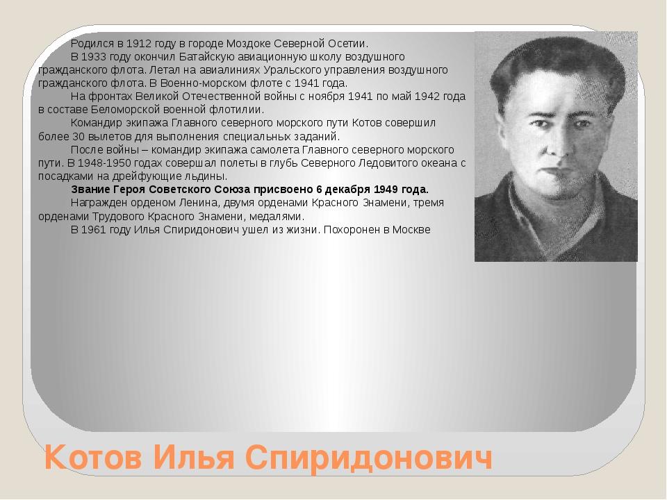 Котов Илья Спиридонович Родился в 1912 году в городе Моздоке Северной Осетии....