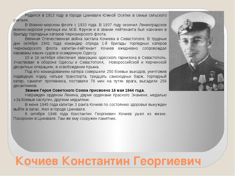 Кочиев Константин Георгиевич Родился в 1913 году в городе Цхинвале Южной Осет...