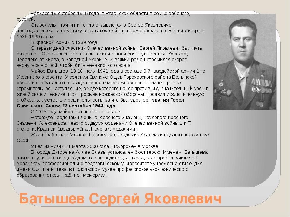 Батышев Сергей Яковлевич Родился 19 октября 1915 года в Рязанской области в с...