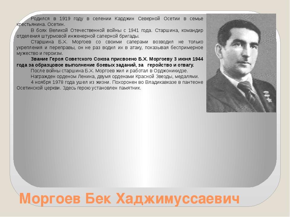 Моргоев Бек Хаджимуссаевич Родился в 1919 году в селении Карджин Северной Осе...