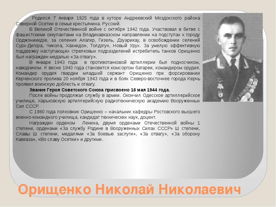 Орищенко Николай Николаевич Родился 7 января 1925 года в хуторе Андреевский М...