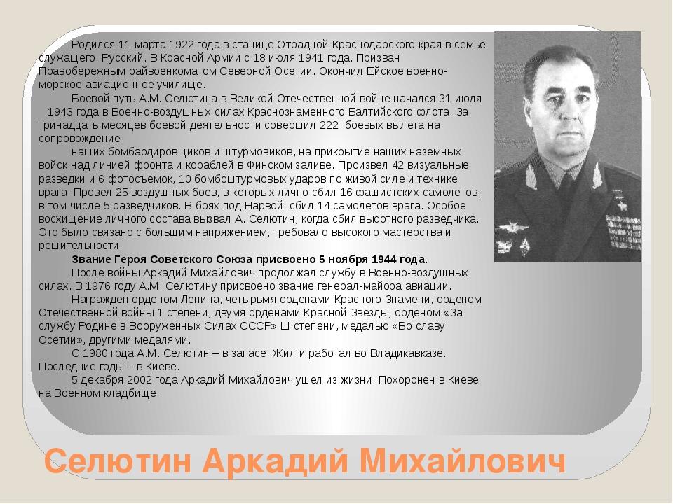 Селютин Аркадий Михайлович Родился 11 марта 1922 года в станице Отрадной Крас...