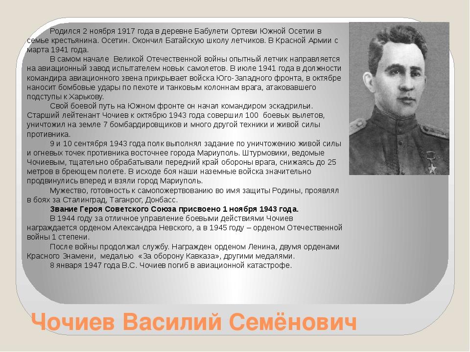 Чочиев Василий Семёнович Родился 2 ноября 1917 года в деревне Бабулети Ортеви...
