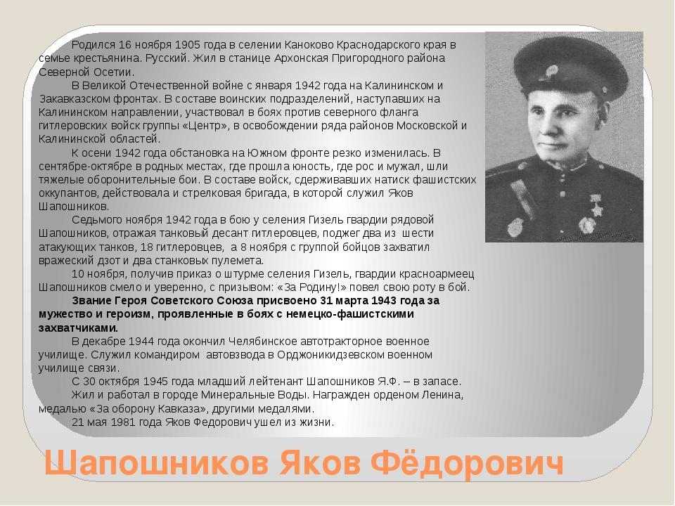 Шапошников Яков Фёдорович Родился 16 ноября 1905 года в селении Каноково Крас...