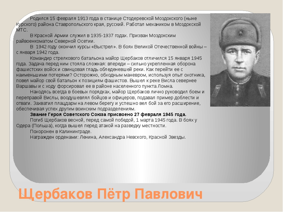 Щербаков Пётр Павлович Родился 15 февраля 1913 года в станице Стодеревской Мо...