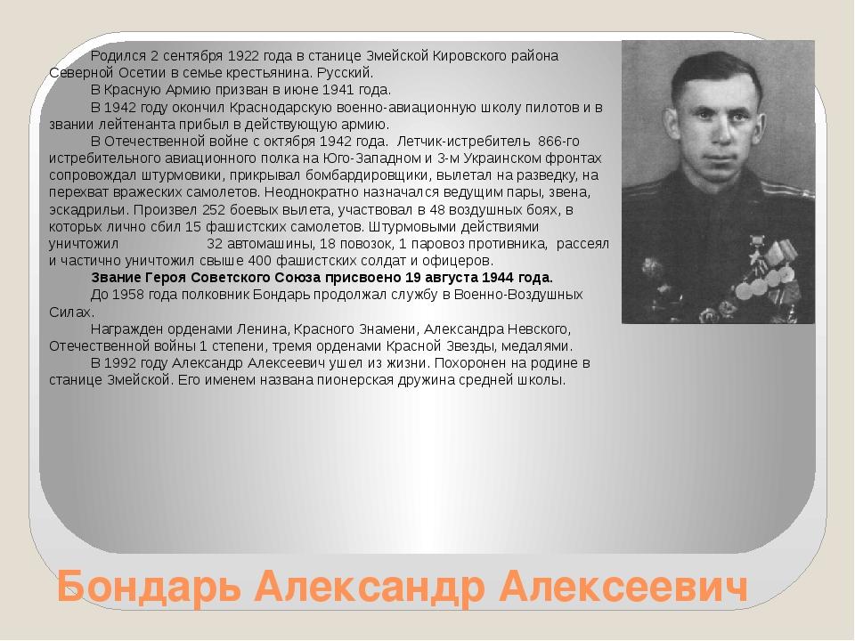 Бондарь Александр Алексеевич Родился 2 сентября 1922 года в станице Змейской...