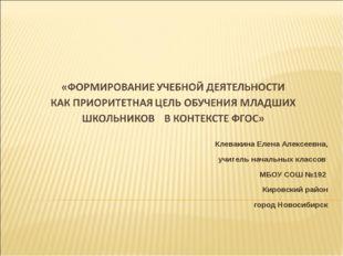 Клевакина Елена Алексеевна, учитель начальных классов МБОУ СОШ №192 Кировски