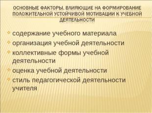 содержание учебного материала организация учебной деятельности коллективные ф