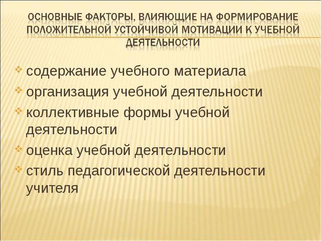 содержание учебного материала организация учебной деятельности коллективные ф...