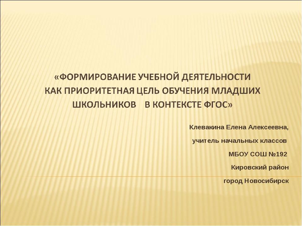 Клевакина Елена Алексеевна, учитель начальных классов МБОУ СОШ №192 Кировски...