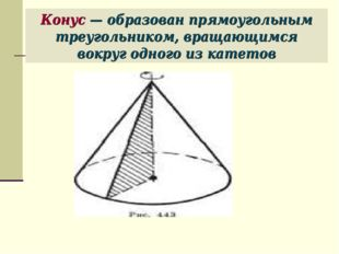 Конус — образован прямоугольным треугольником, вращающимся вокруг одного из к