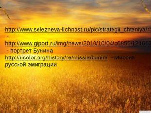 Использованные источники http://www.selezneva-lichnost.ru/pic/strategii_chten