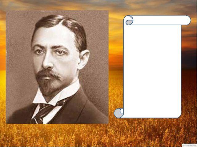 ИИван Алексеевич Бунин 1870 – 1953 ?