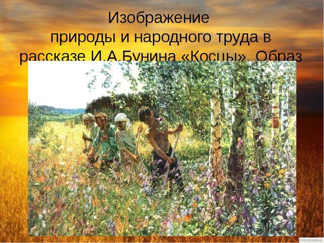 Изображение природы и народного труда в рассказе И.А.Бунина «Косцы». Образ Ро...