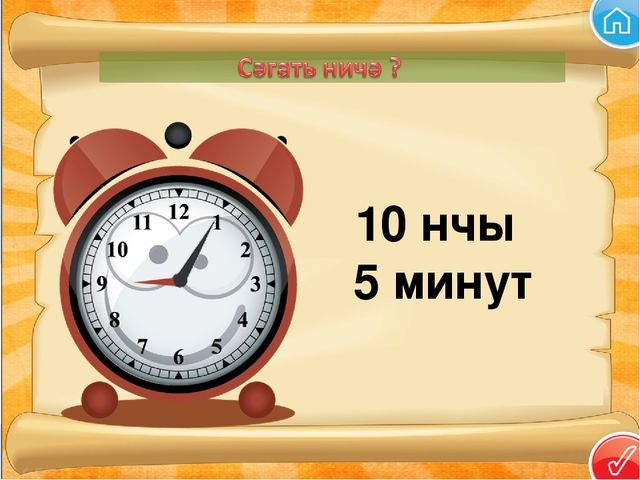 10 нчы 5 минут