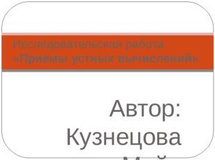 Автор: Кузнецова Майя Алексеевна ученица 4-5 класса  Руководитель: Сокол