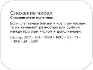 Сложение чисел Сложение путем округления. Если слагаемые близки к круглым чи