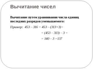 Вычитание чисел Вычитание путем уравнивания числа единиц последних разрядов у