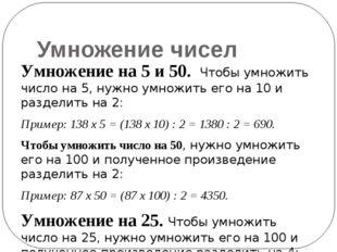 Умножение чисел Умножение на 5 и 50. Чтобы умножить число на 5, нужно умножи