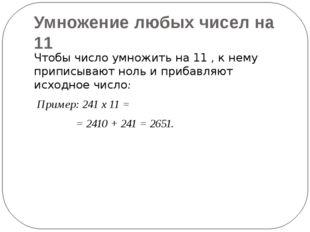 Умножение любых чисел на 11 Чтобы число умножить на 11 , к нему приписывают н