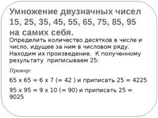 Умножение двузначных чисел 15, 25, 35, 45, 55, 65, 75, 85, 95 на самих себя.