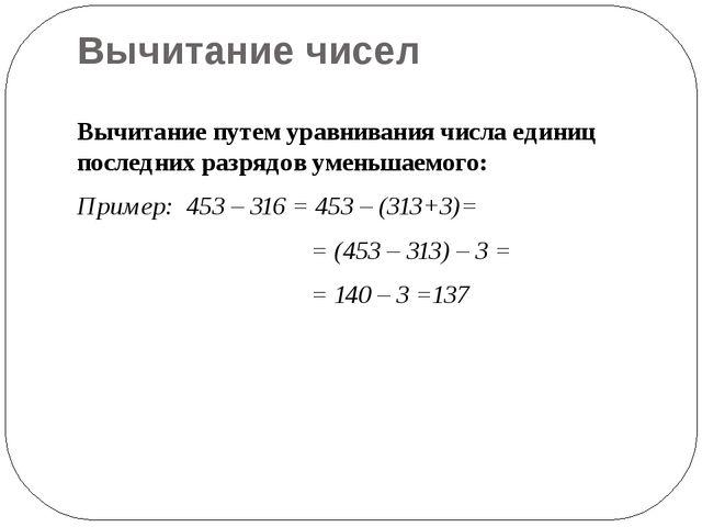 Вычитание чисел Вычитание путем уравнивания числа единиц последних разрядов у...