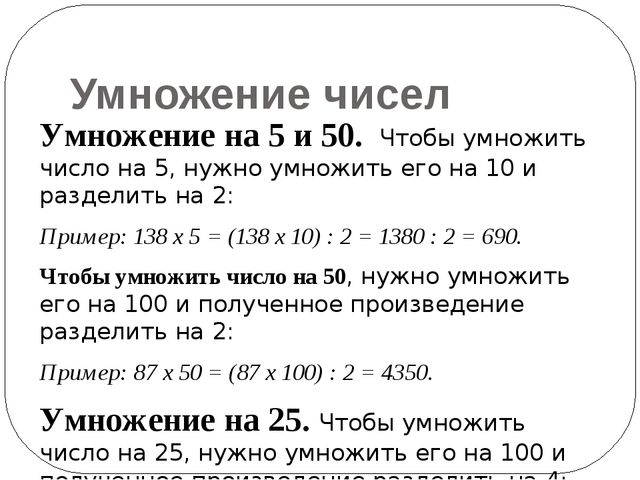 Умножение чисел Умножение на 5 и 50. Чтобы умножить число на 5, нужно умножи...