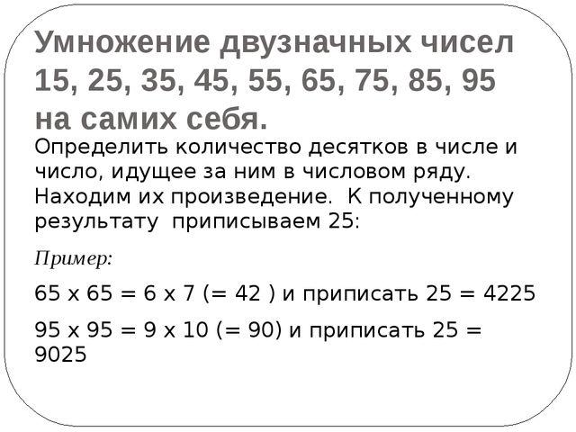 Умножение двузначных чисел 15, 25, 35, 45, 55, 65, 75, 85, 95 на самих себя....