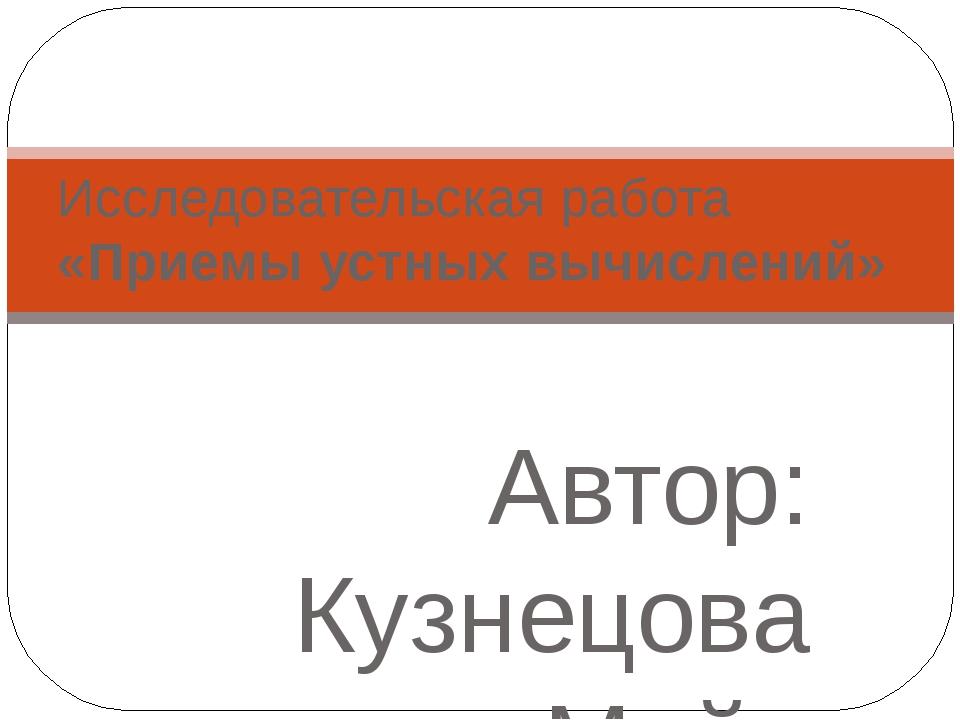 Автор: Кузнецова Майя Алексеевна ученица 4-5 класса  Руководитель: Сокол...