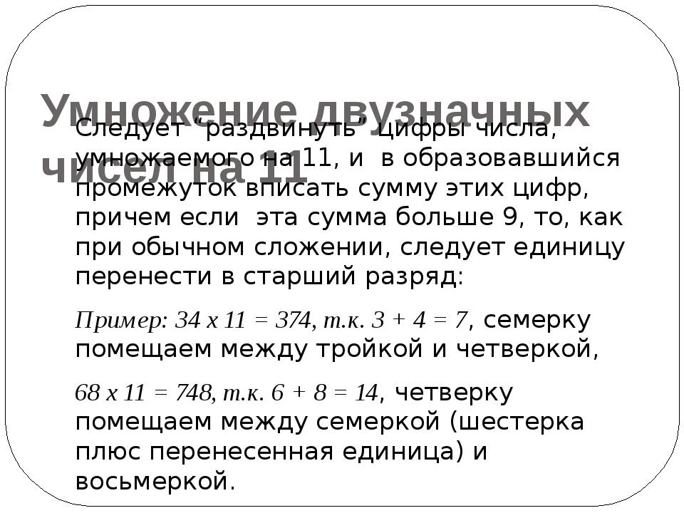 """Умножение двузначных чисел на 11 Следует """"раздвинуть"""" цифры числа, умножаемо..."""