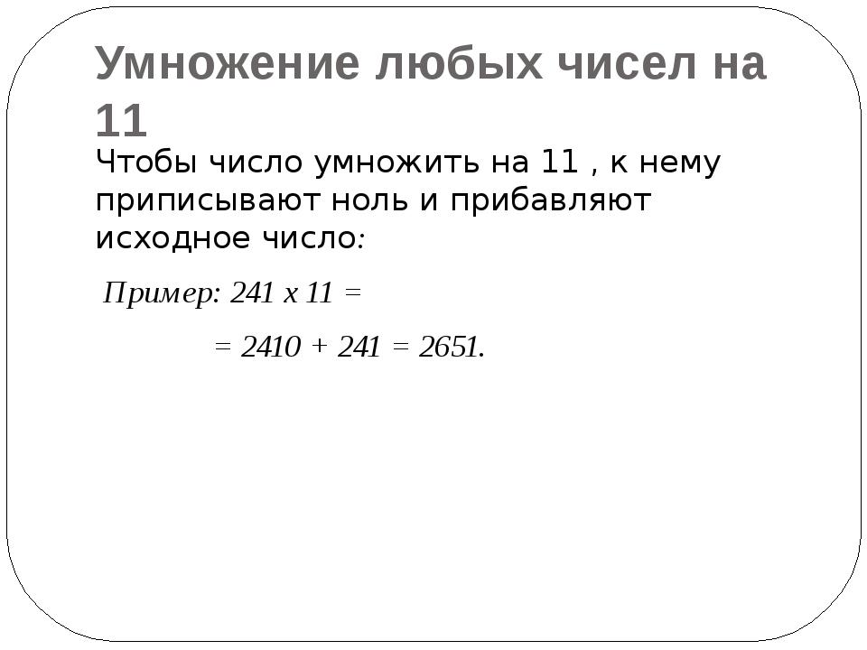Умножение любых чисел на 11 Чтобы число умножить на 11 , к нему приписывают н...