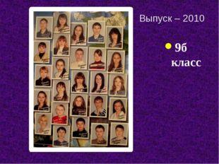 9б класс Выпуск – 2010