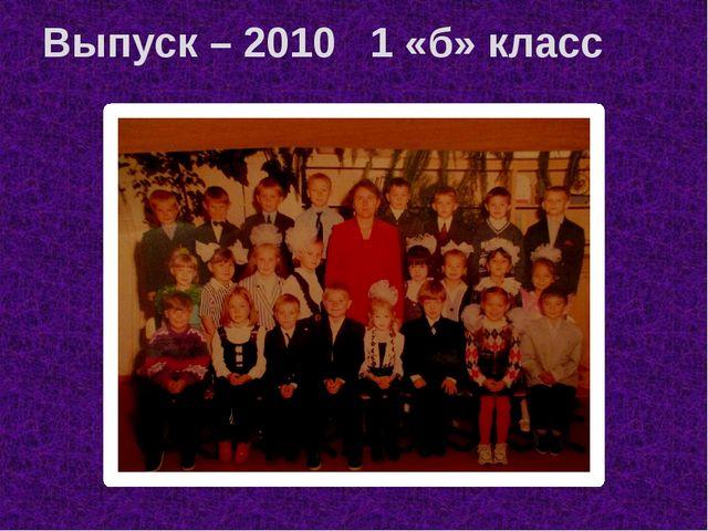 Выпуск – 2010 1 «б» класс