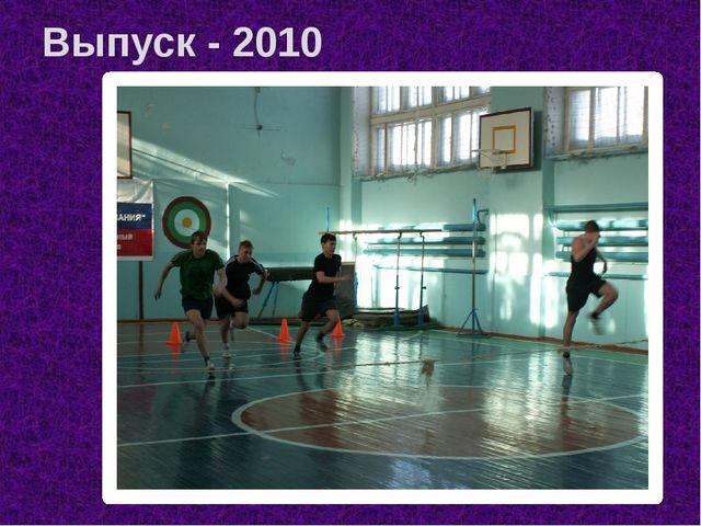 Выпуск - 2010