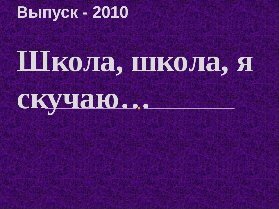 Школа, школа, я скучаю… Выпуск - 2010