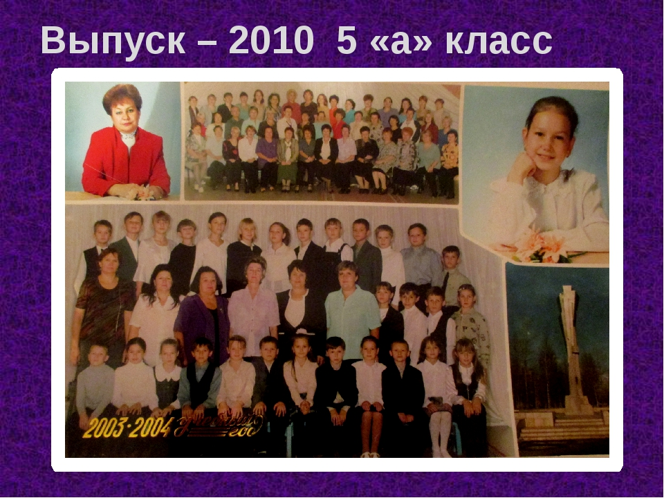 Выпуск – 2010 5 «а» класс