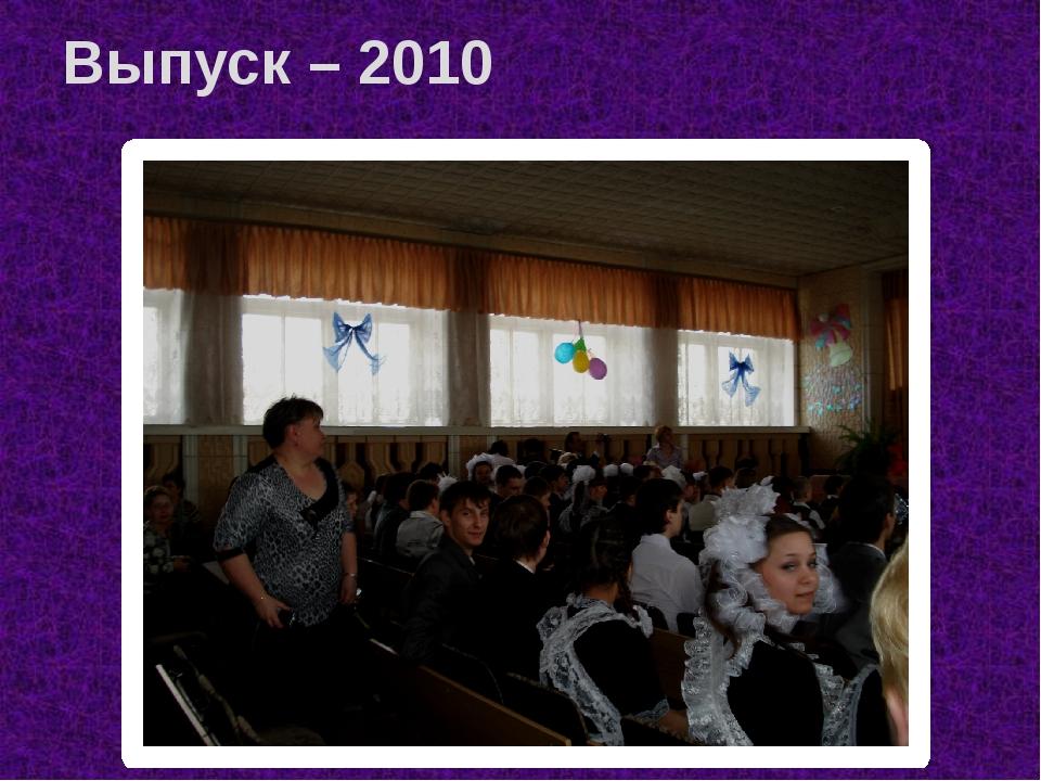 Выпуск – 2010