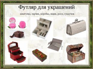 Футляр для украшений шкатулка, ларчик, коробка, ящик, ролл, сундучок