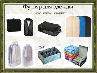 Футляр для одежды чехол, чемодан, органайзер