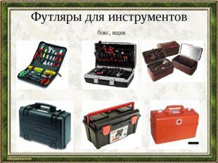 Футляры для инструментов бокс, ящик