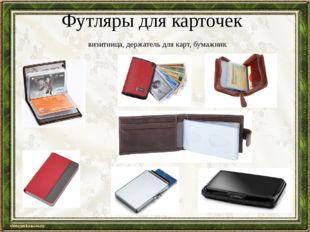 Футляры для карточек визитница, держатель для карт, бумажник