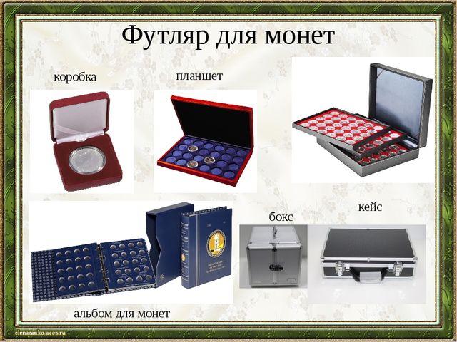 Футляр для монет кейс планшет бокс коробка альбом для монет