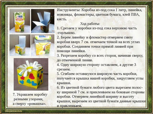 Инструменты:Коробка из-под сока 1 литр, линейка, ножницы, фломастеры, цветна...