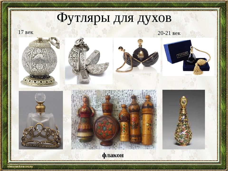Футляры для духов 17 век флакон 20-21 век