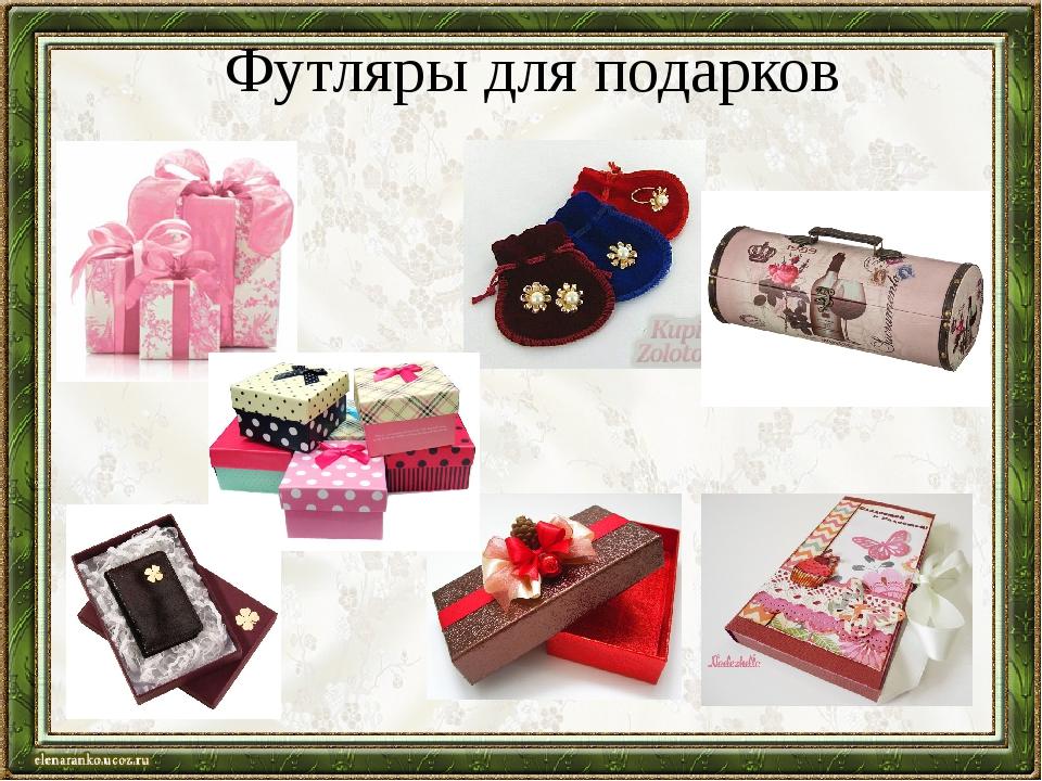 Футляры для подарков